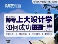 上海大学艺术设计考研经验——跨专业复试第一名