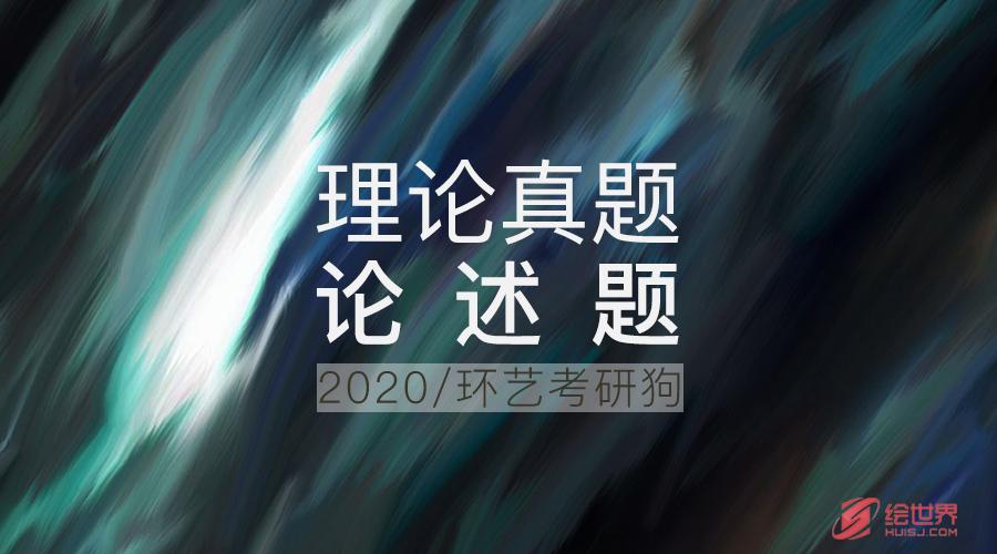 2020年环艺考研44所热门高校理论真题大汇总-论述题/环艺考研狗